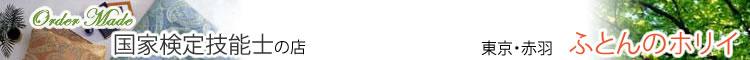 国家検定技能士 手作りの布団・マットレス・敷布団・東京、北区の堀井布団店